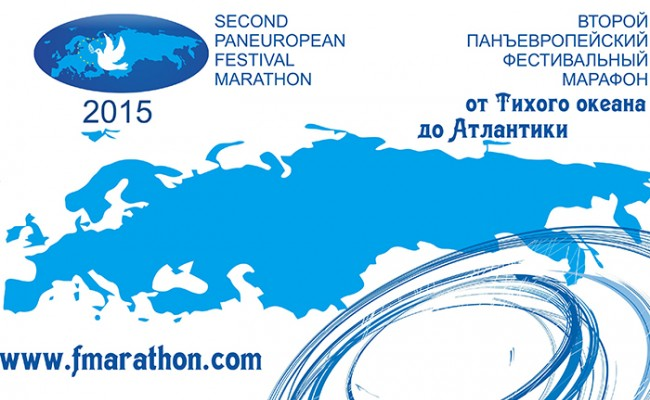 Португальский этап Второго Панъевропейского Фестивального марафона (ВИДЕО)