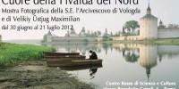 В Риме проходит большая православная фотовыставка