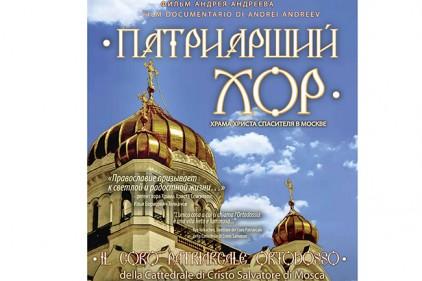 Италия: европейская премьера фильма «Патриарший хор»