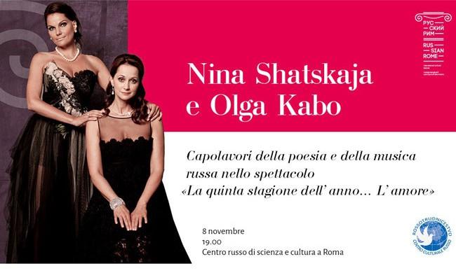 Италия: встреча с Ольгой Кабо и Ниной Шацкой