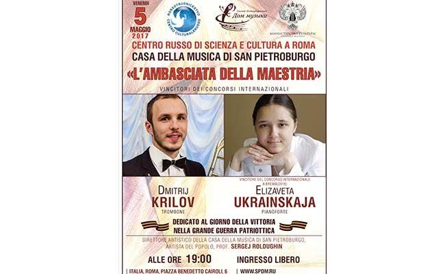 Италия: в РЦНК отметят День Победы