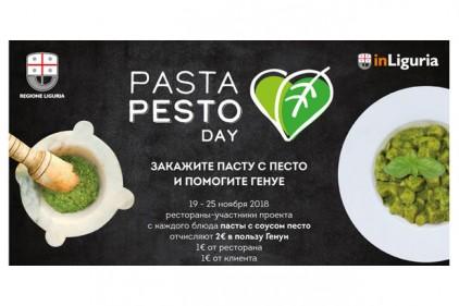 Италия: паста с песто поможет пострадавшим в Генуе