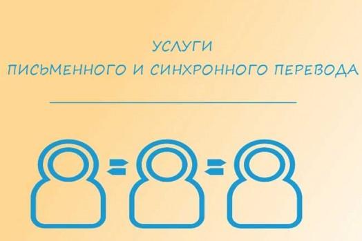 Предоставление услуг письменного и синхронного перевода