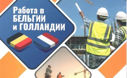 Работа в БЕЛЬГИИ для евро-граждан или легальных резидентов (titulo de Residência)