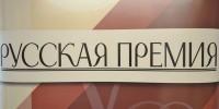 Продолжается литературный конкурс «Русская Премия» 2012 года