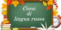 Италия: стартуют курсы русского языка