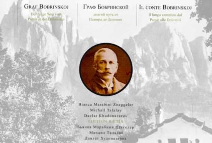 В Южном Тироле пройдет презентация монографии о графе Алексее Бобринском