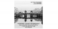 Италия: фотовыставка «Портреты Санкт-Петербурга» пройдет в РЦНК