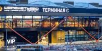 Новый терминал открылся в Шереметьево