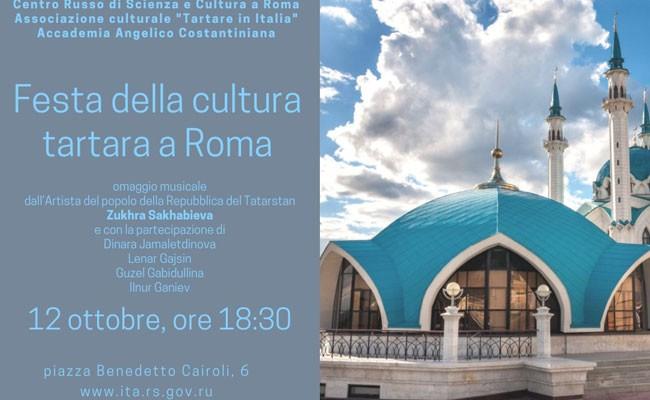Италия: праздник татарской культуры в Риме
