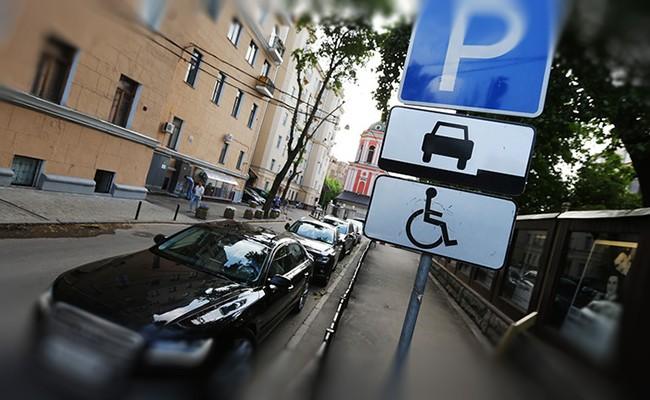 Места - только для инвалидов