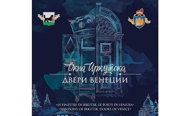 Италия: фотовыставка «Окна Иркутска. Двери Венеции»