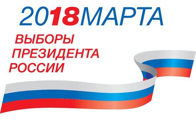 Выборы Президента России в Португалии