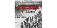 Италия: «Великая Октябрьская революция»