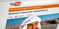 Доступ к YouTube в России может быть закрыт